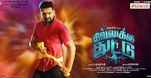 Dhilluku Dhuddu 2 (Tamil) Movie