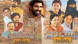 C o Kancharapalem (Telugu) Movie
