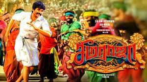 Seema Raja (Seemaraja) (Tamil) Movie
