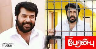 Peranbu (Tamil) Movie